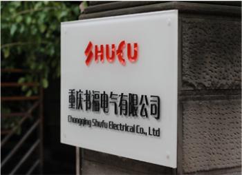 重庆科学院嵌入式实验室,重庆交通大学,重庆海特克系统集成有限公司等